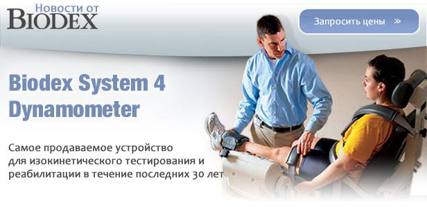 Biodex System 4